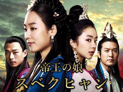 韓 ドラ 帝王 の 娘 スベクヒャン